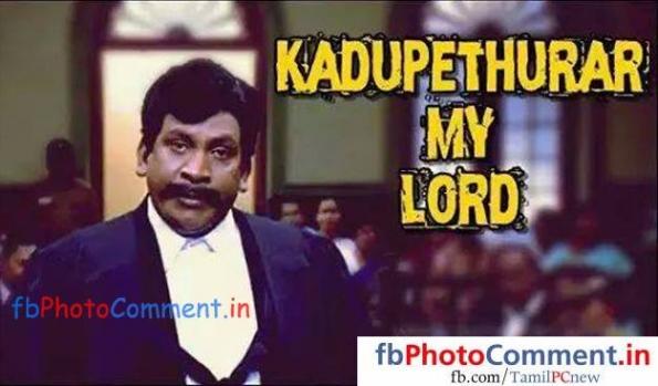 Kadupethurar My Lord Vadivelu Comment