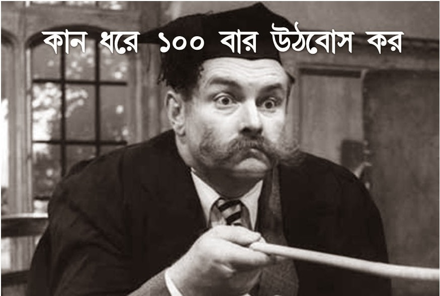 fb comment images in bengali
