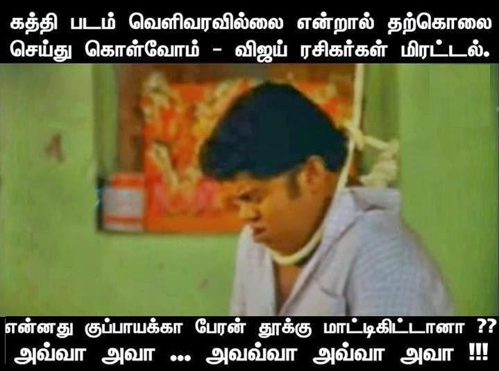 Ava Ava Ava Tamil Funny Comment Pic