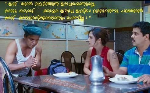 Malayalam Funny Picture Comment