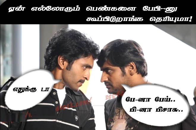 Fb Funny Comment Pics In Tamil