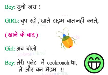 Cockroach Funny Hindi Jokes