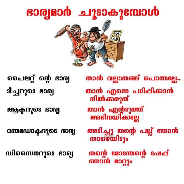 Malayalam Funny Joke Picture