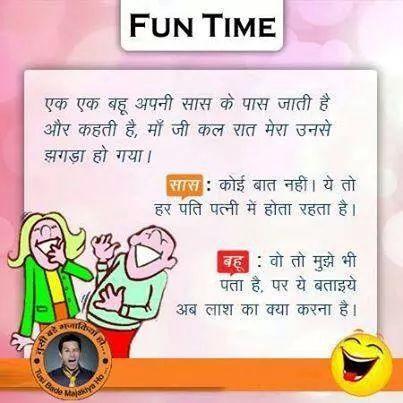 Image of: Whatsapp Funny Hindi Jokes Funny Jokes Hindi