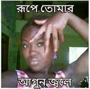 bangla funny picture — Page 2