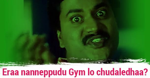 Eraa Nanneppudu Gym Lo Chudaledhaa