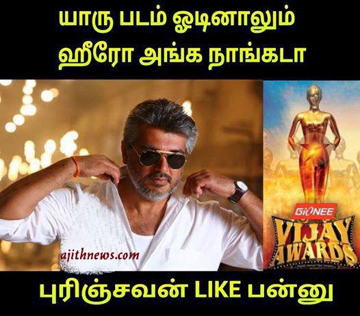Ajith Facebook Mass Photo