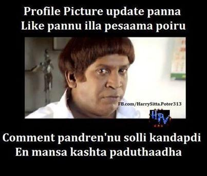 Profile Picture Update Panna Like Pannu Illa Pesaama Poiru