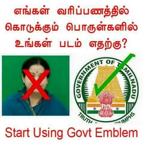 jayalalitha government embelem