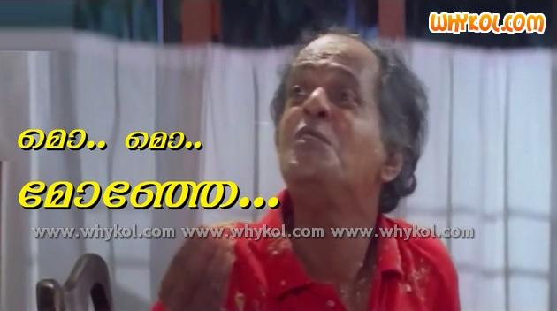 Mo Mo Monae Malayalam Comments