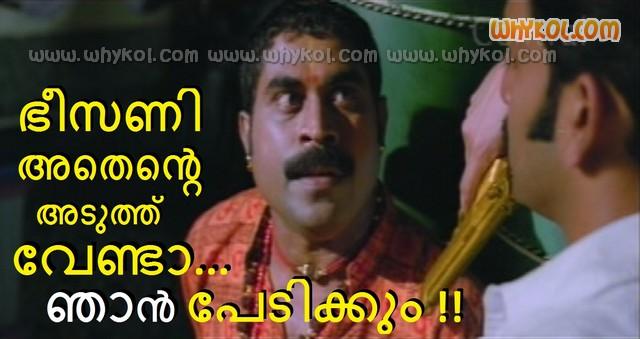 Njan Pedikum Sooraj Comment Image