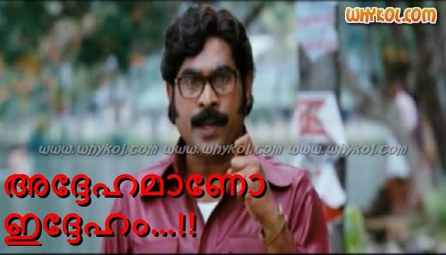 Atheygamanoo Ithegam Suraj Comment Funny