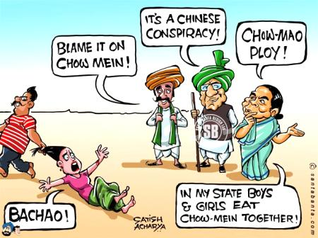 Bachao Hindi Funny Pics