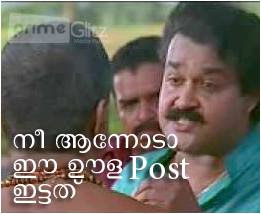 Nee Aanoda Post Ittathu - Mohanlal Comment